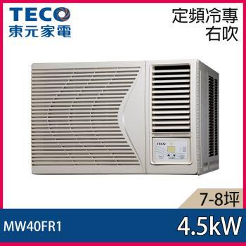 買就送【TECO東元】7-9坪定頻右吹窗型MW40FR1