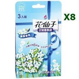 花仙子 衣物香氛袋 晨露香氛 三入裝/盒*8盒