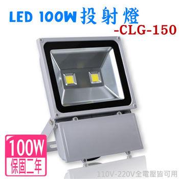 LED戶外投光燈 LED 100瓦/100W 雙眼投射燈 明緯CLG-150 JHP018 (白光/黃光 兩年保固)