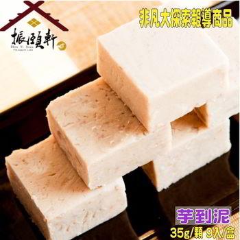 【振頤軒】芋到泥6盒組(9入/盒)