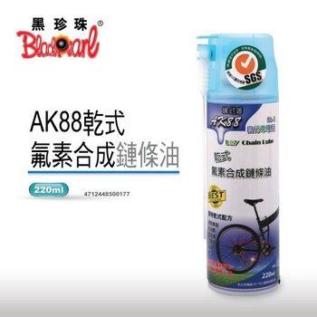 【黑珍珠】埃克盾AK88-乾式鐵氟龍鏈條油(2入組)