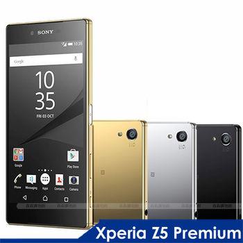 Sony Xperia Z5 Premium 5.5吋4K螢幕智慧機 E6853 -送32G+專用保護套+9H玻璃保貼