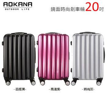 【AOKANA奧卡納】20吋剎車輪行李箱 鏡面旅行箱 登機箱(任選一枚99-036C)