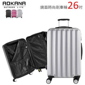 【AOKANA奧卡納】26吋輕量飛機煞車輪(任選一枚99-036B)
