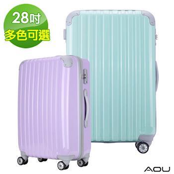 【AOU微笑旅行】28吋蜜糖甜心PC鏡面行李箱 海關鎖旅行箱(任選一枚90-009A)