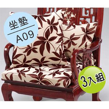 DH 【夢幻天堂】A09緹花絨布坐墊-三入組