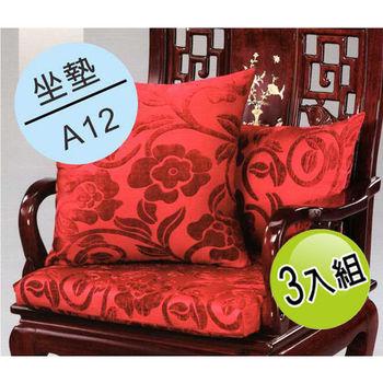 DH 【夢幻天堂】A12緹花絨布坐墊-三入組