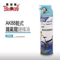~黑珍珠~埃克盾AK88 ^#45 乾式鐵氟龍鏈條油 ^#45 550ML