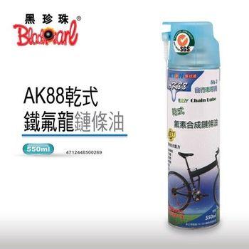 【黑珍珠】埃克盾AK88-乾式鐵氟龍鏈條油-550ML