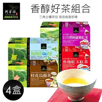 【阿華師】魚池紅玉紅茶、日月潭紅茶、油切綠茶、桂花烏龍茶(茶包4盒組)