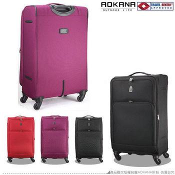 【AOKANA奧卡納】25吋商務旅行箱 行李箱(任選一枚99-045B)