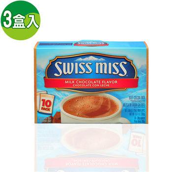【洋菓食舖】Swiss miss巧克力粉牛奶口味-3盒入(280g/盒)
