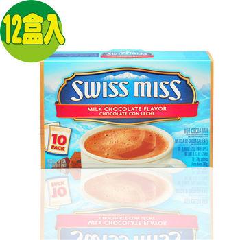 【洋菓食舖】Swiss miss巧克力粉牛奶口味-12盒入(280g/盒)