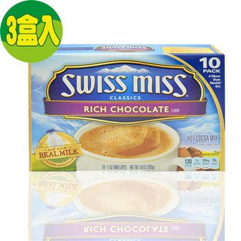 【洋菓食鋪】Swiss miss巧克力粉香醇口味-3盒入(280g/盒)