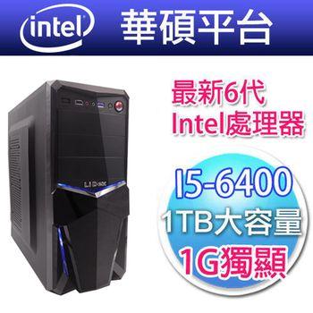 【華碩平台】東方朔IV (華碩 H110M-K D3/i5-6400-2.7G/1TB大容量/ 1G獨顯/4G RAM )最新6代i5四核心超值主機