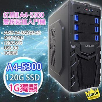 【微星平台】紅盾II(微星 A68HM-E33 V2 /A4-5300-3.4G/120G SSD/4G RAM/1G獨顯/400W大供電 )高速開機首選