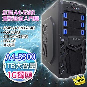 【微星平台】紅盾(微星 A68HM-E33 V2 /A4-5300-3.4G/1TB大容量/4G RAM/1G獨顯/400W大供電 )超值效能主機