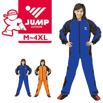 【JUMP】挺雅套裝休閒風雨衣(藍黑_M-4XL)