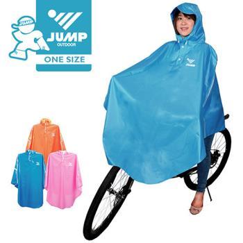 【JUMP】自行車/腳踏車 太空斗篷式反光休閒雨衣(三色)