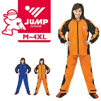 【JUMP】挺雅套裝休閒風雨衣(橘黑_M-4XL)