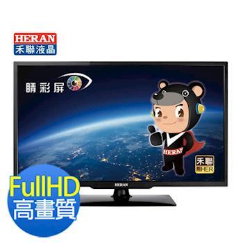 【HERAN禾聯】 55型 LED液晶顯示器+視訊盒(55C1DF1)