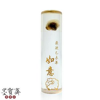 【墨寶齋製筆莊】透明科技水晶臍帶章(六分單印)
