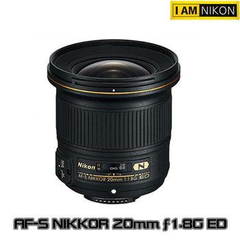 NIKON AF-S 20mm f/1.8G ED (平輸)