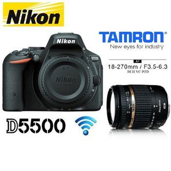 【Nikon】 D5500+Tamron 18-270mm [B008] (公司貨)