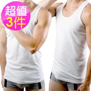 【3A-Alliance 】3入組 男性背心挖背白色內衣 M-XL