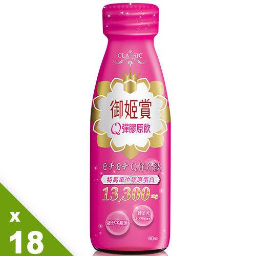 【維他露源穎生技】御姬賞Q彈膠原飲 18瓶