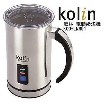 歌林 電動奶泡機 KCO-LNM01