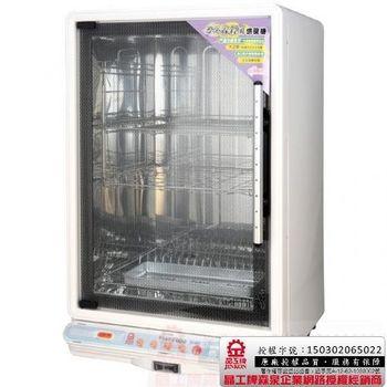 【晶工牌】紫外線殺菌烘碗機 EO-9051