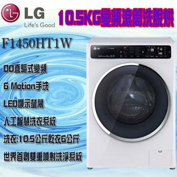 LG 樂金F1450HT1W 變頻滾筒洗脫烘洗衣機10.5KG烘乾6KG