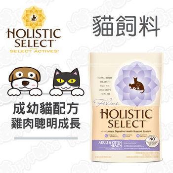 【鷹格活力滋 Holistic Select】成幼貓 雞肉 聰明成長配方 (3磅)