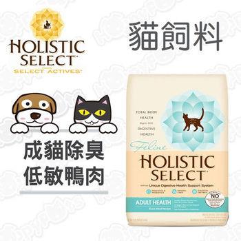 【鷹格活力滋 Holistic Select】成貓 鴨肉 低敏除臭 (3磅 )