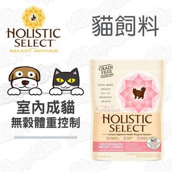【鷹格活力滋 Holistic Select】室內貓 無穀 體重控制配方 (2磅)