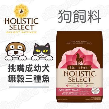 【鷹格活力滋 Holistic Select】成幼犬 無穀 三種魚低敏挑嘴配方(26磅)