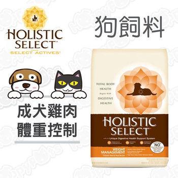 【鷹格活力滋 Holistic Select】成犬 雞肉糙米 體重控制配方(5磅)