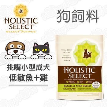 【鷹格活力滋 Holistic Select】小型成犬 魚+雞 低敏挑嘴配方(3磅)
