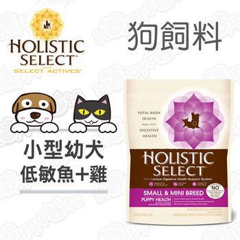 【鷹格活力滋 Holistic Select】小型幼犬 魚+雞 低敏健康成長配方(3磅)