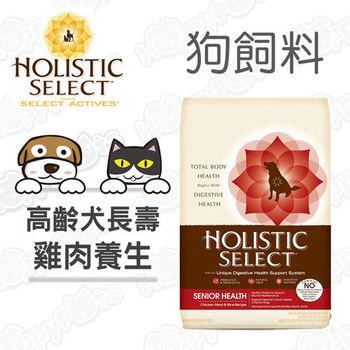 【鷹格活力滋 Holistic Select】高齡犬 雞肉養生長壽配方(30磅)
