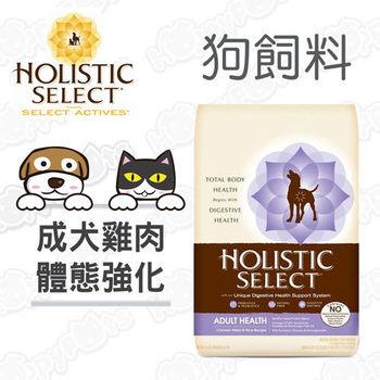 【鷹格活力滋 Holistic Select】成犬 雞肉 體態強化配方(30磅)