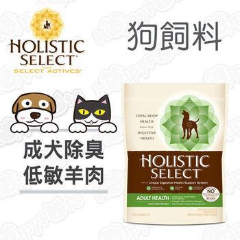 【鷹格活力滋 Holistic Select】成犬 羊肉 低敏除臭配方(30磅)