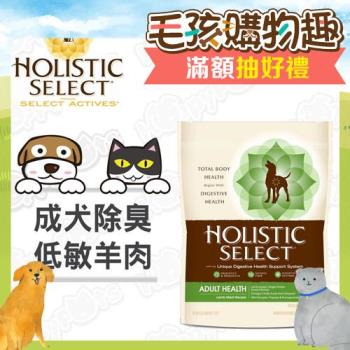 【鷹格活力滋 Holistic Select】成犬 羊肉 低敏除臭配方(15磅)