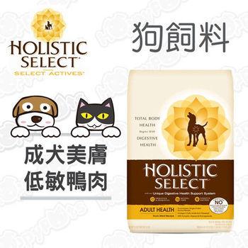 【鷹格活力滋 Holistic Select】成犬 鴨肉低敏美膚配方(30磅)