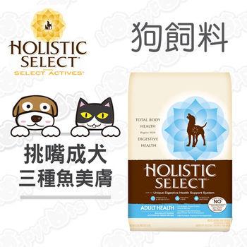 【鷹格活力滋 Holistic Select】成犬 三種魚 挑嘴美膚配方(30磅)