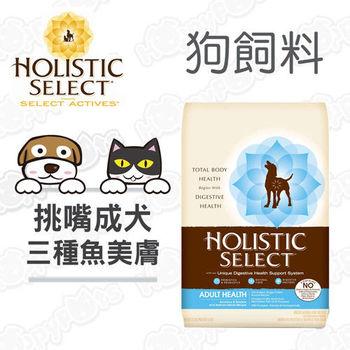 【鷹格活力滋 Holistic Select】成犬 三種魚 挑嘴美膚配方(15磅)