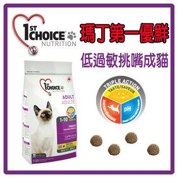 瑪丁貓飼料 成貓-挑嘴貓 2.72kg(新包裝)/包  (A082G16)