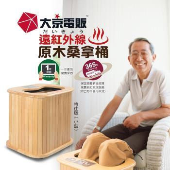 《買就送》【大京電販】遠紅外線加熱 原木桑拿桶/足浴桶-特仕版小型