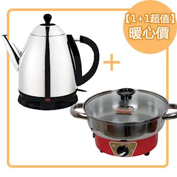 《1+1超值組》維康白鐵電茶壺1.5L WK-1550+亞瑟白鐵2.5公升電火鍋 AS-230S